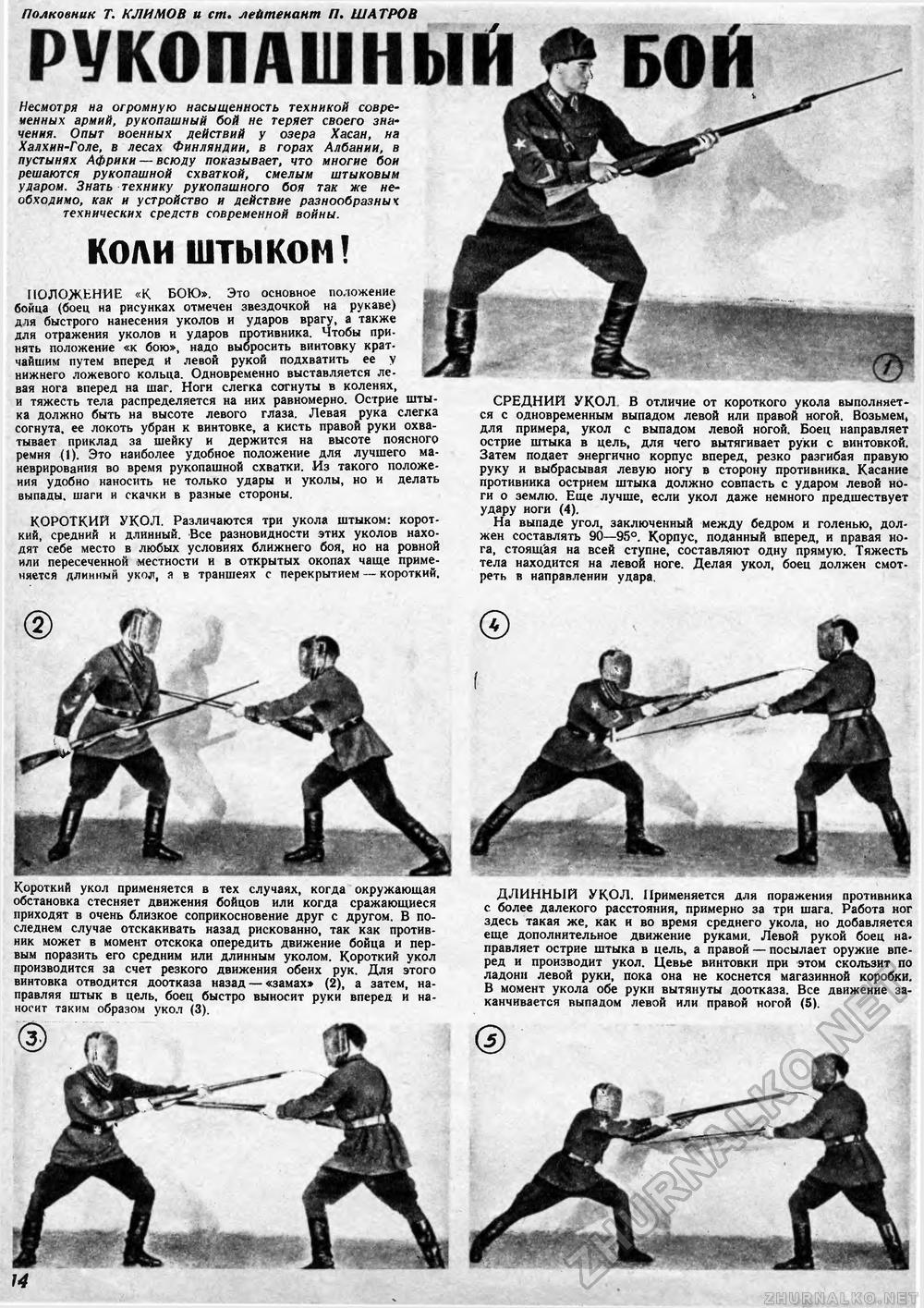 Самоучитель по рукопашному бою 9 фотография